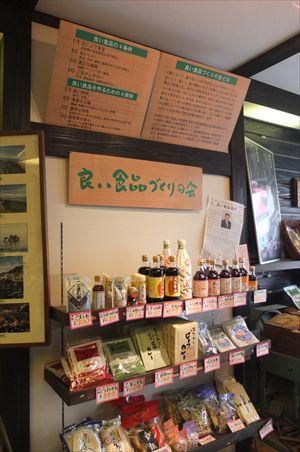 次郎長屋静岡店良い食コーナー